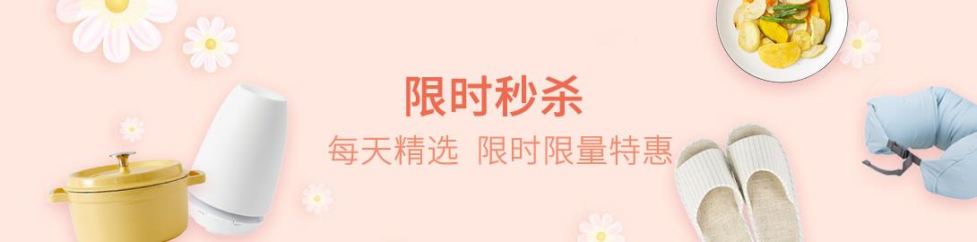 限时购banner